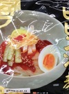 きねうちビビン冷麺 399円