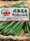 冷凍北海道すじなしいんげん 178円