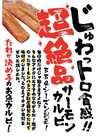 """""""焼いてトロトロ""""サーモンかるび 1,000円(税抜)"""