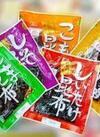 CGC お買得昆布各種 30円引
