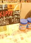 スキッピー ピーナッツバター(チャンク) 558円(税抜)