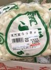 らっきょ 1,280円(税抜)