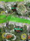 ベビーリーフ 1袋 98円(税抜)
