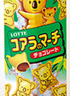 コアラのマーチ 各種 58円(税抜)