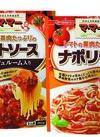 トマトの果肉たっぷりの(ミートソース・ミートソース・マッシュルーム入り) 128円(税抜)