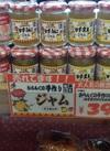 ジャム 368円(税抜)
