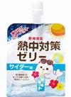 熱中対策ゼリーサイダー味 88円(税抜)