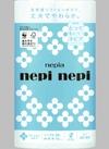 ネピネピトイレットロール(シングル) 328円(税抜)