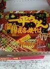 一平ちゃん 夜店の焼そば 98円(税抜)