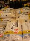 三重県産コシヒカリ 2,980円(税抜)