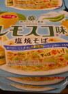 サッポロ一番 レモスコ味塩焼きそば 108円(税抜)