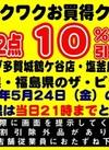 5月24日限定!特別ワクワクお買い得クーポン券! 10%引