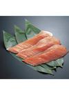 生銀鮭(養殖) 178円(税抜)