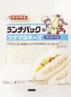 ランチパック各種 68円(税抜)