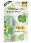 プリマ皮脂くずれ防止化粧下地レモングラスの香り 2,800円(税抜)