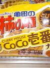 柿のたねCoCo壱番屋カレー味 198円(税抜)