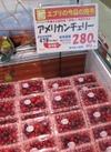 アメリカンチェリー 280円(税抜)