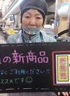 新発売ぃ♪「粗挽き四元豚入り焼餃子」 380円(税抜)