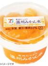 温州みかん氷 158円(税抜)