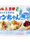 やさしくとろけるケンちゃん 88円(税抜)
