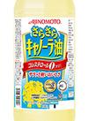 さらさらキャノーラ油 145円(税抜)