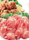 若鶏肉もも唐揚用 358円(税抜)