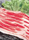 豚肉バラうす切 30%引