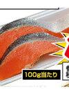生銀鮭切身 198円(税抜)