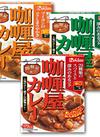 カリー屋カレー・甘口・中辛・辛口 69円(税抜)