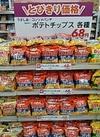 ポテトチップス 68円(税抜)