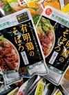 有明鶏のそぼろ 120円(税抜)