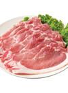 豚ロース肉生姜焼き用冷しゃぶ用 99円(税抜)
