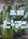 ピーマン 50円(税抜)