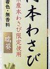 静岡わさび 198円(税抜)