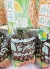 美らパイン(スナックパイン) 780円(税抜)