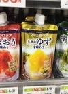 マイシロップ 各種 198円(税抜)