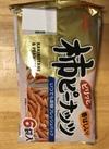 柿ピーナッツ 158円(税抜)