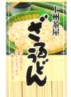上州茶屋ざるうどん 159円(税抜)