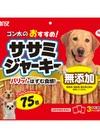 ゴン太のササミジャーキー 697円(税抜)