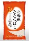 北海道ななつぼし 1,580円(税抜)