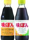 味ぽん・味ぽんマイルド 158円(税抜)