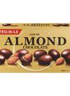アーモンドチョコレート 160円(税込)