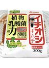 イチオシキムチ 160円(税込)