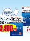 エネループ スタンダード 3,400円