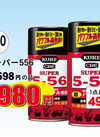 スーパー556 980円