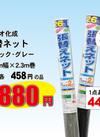 張替ネット ブラック/グレー 880円