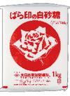 白砂糖 128円(税抜)