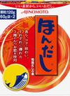 ほんだし120g 248円(税抜)