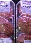 やわらかハンバーグ3個入り 277円(税抜)