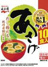 あさげ徳用・ゆうげ徳用・あさげ減塩徳用(10食) 181円(税込)